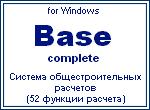 Base - система общестроительных расчетов